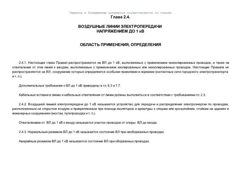 ПУЭ  Правила устройства электроустановок (ПУЭ). Глава 2.4. Воздушные линии электропередачи напряжением до 1 кВ (Издание шестое)