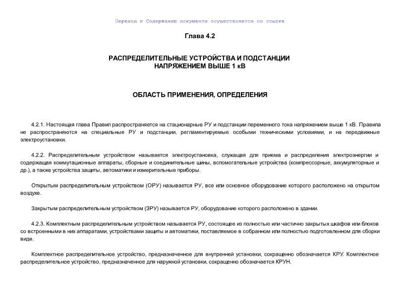 ПУЭ  Правила устройства электроустановок (ПУЭ). Глава 4.2. Распределительные устройства и подстанции напряжением выше 1 кВ (Издание шестое)