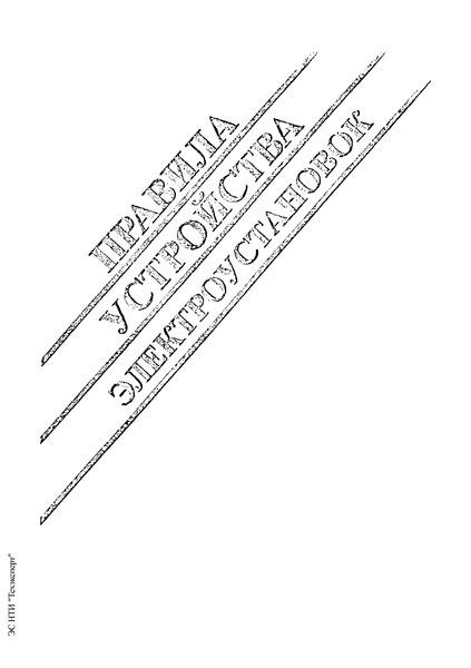ПУЭ  Правила устройства электроустановок (ПУЭ). Глава 5.4. Электрооборудование кранов (Издание шестое)