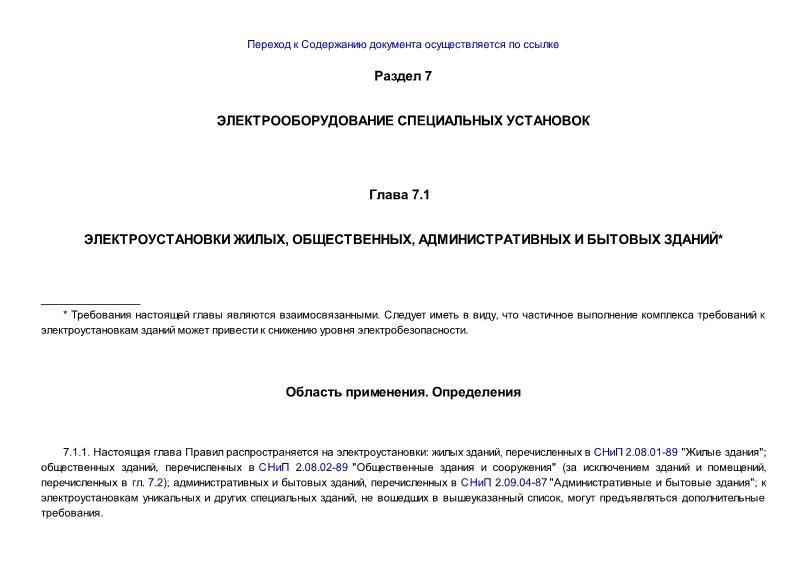 ПУЭ  Правила устройства электроустановок (ПУЭ). Глава 7.1. Электрооборудование жилых, общественных, административных и бытовых зданий (Издание седьмое)
