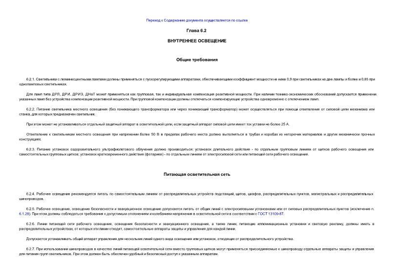 ПУЭ  Правила устройства электроустановок (ПУЭ). Глава 6.2. Внутреннее освещение (издание седьмое)