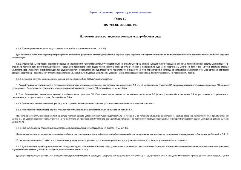 ПУЭ  Правила устройства электроустановок (ПУЭ). Глава 6.3. Наружное освещение (Издание седьмое)