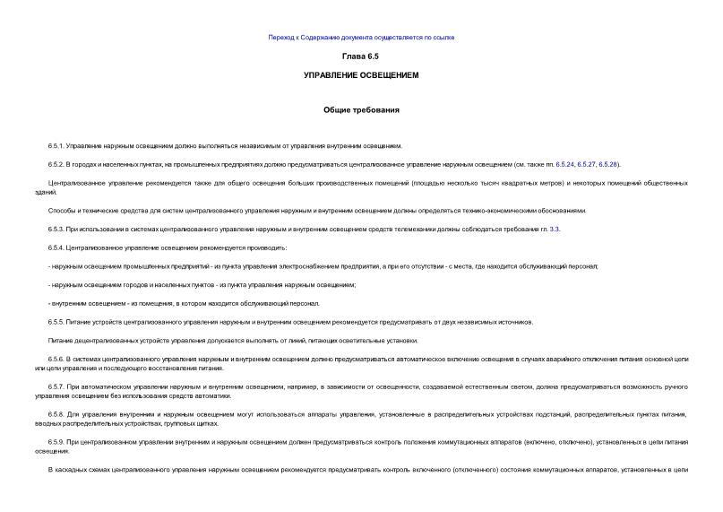 ПУЭ  Правила устройства электроустановок (ПУЭ). Глава 6.5. Осветительная арматура, установочные аппараты (Издание седьмое)