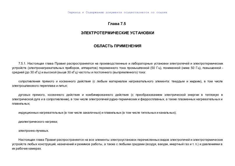ПУЭ  Правила устройства электроустановок (ПУЭ). Глава 7.5. Электротермические установки (шестое издание)