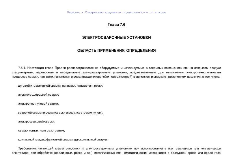 ПУЭ  Правила устройства электроустановок (ПУЭ). Глава 7.6. Электросварочные установки (шестое издание)