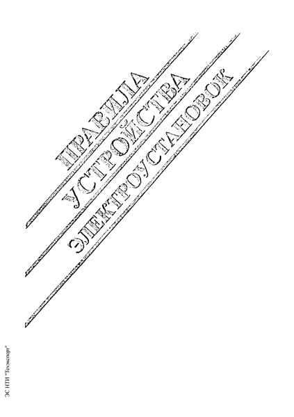 ПУЭ  Правила устройства электроустановок (ПУЭ). Приложения