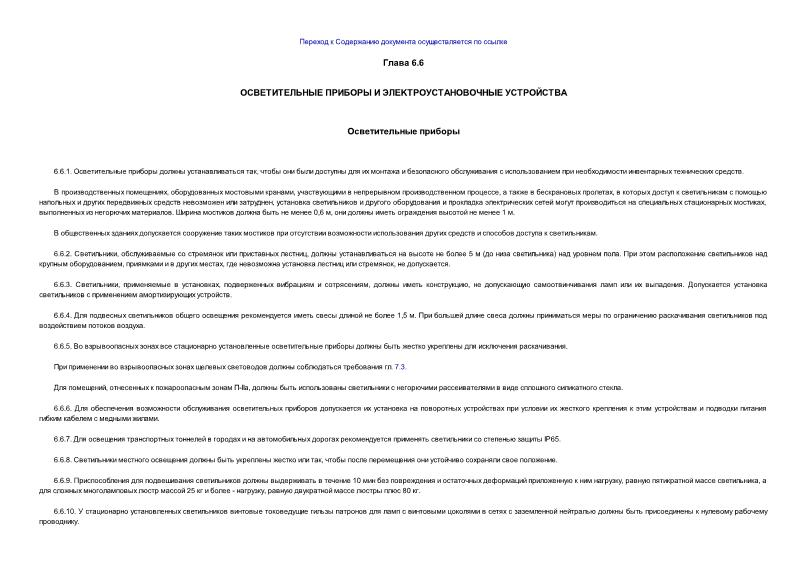ПУЭ  Правила устройства электроустановок (ПУЭ). Глава 6.6. Осветительные приборы и электроустановочные устройства (Издание седьмое)