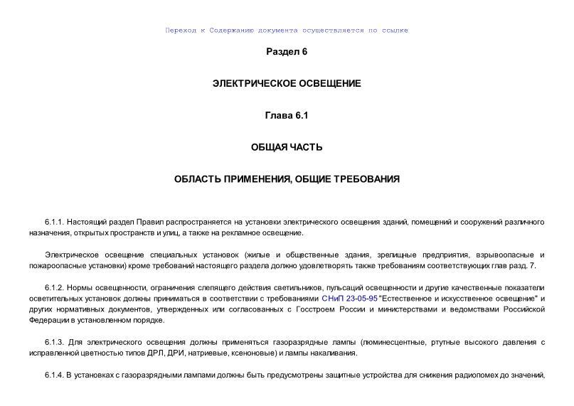 ПУЭ  Правила устройства электроустановок (ПУЭ). Глава 6.1. Общая часть (Издание шестое)
