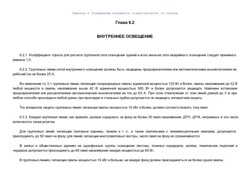 ПУЭ  Правила устройства электроустановок (ПУЭ). Глава 6.2. Внутреннее освещение (Издание шестое)
