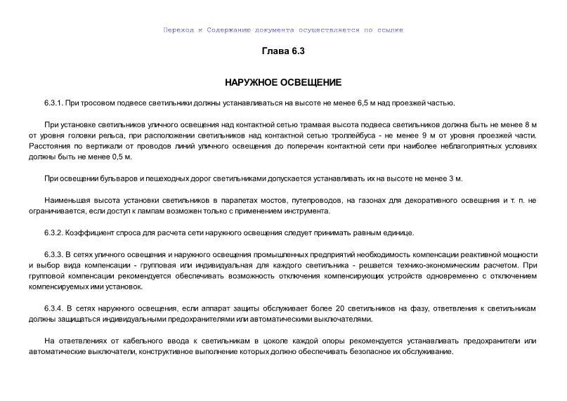 ПУЭ  Правила устройства электроустановок (ПУЭ). Глава 6.3. Наружное освещение (Издание шестое)