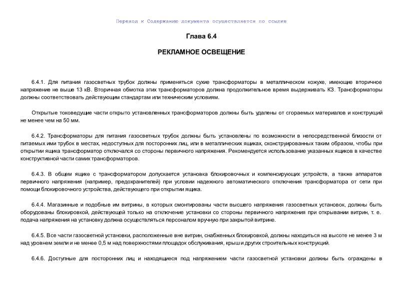 ПУЭ  Правила устройства электроустановок (ПУЭ). Глава 6.4. Рекламное освещение (Издание шестое)
