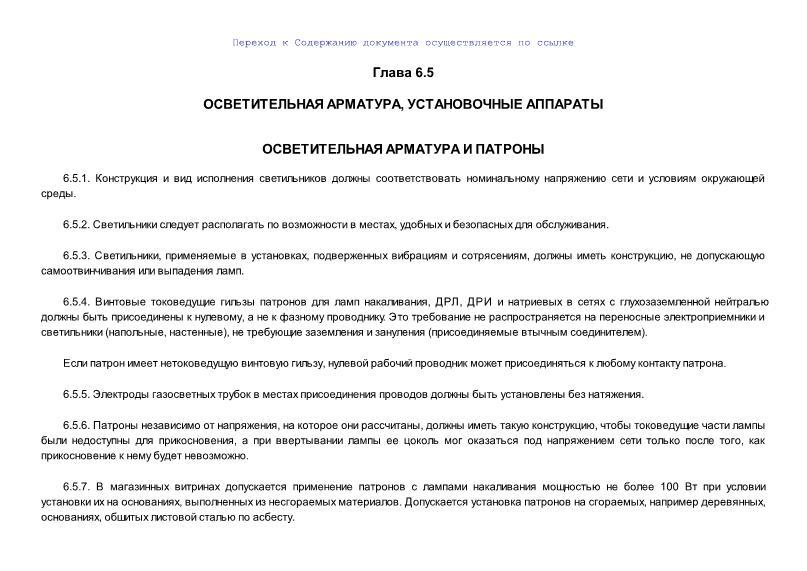 ПУЭ  Правила устройства электроустановок (ПУЭ). Глава 6.5. Осветительная арматура, установочные аппараты (Издание шестое)