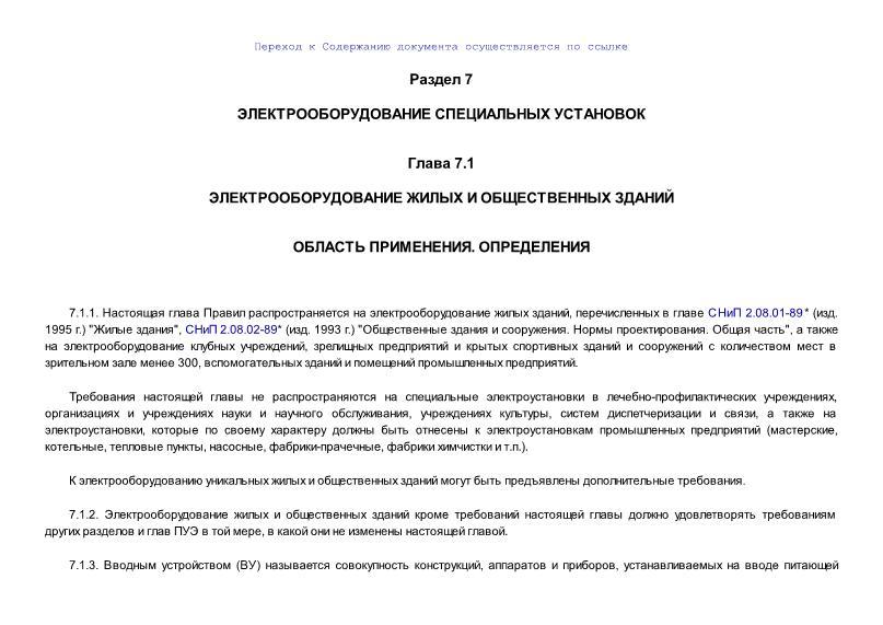 ПУЭ  Правила устройства электроустановок (ПУЭ). Глава 7.1. Электрооборудование жилых и общественных зданий (Издание шестое)