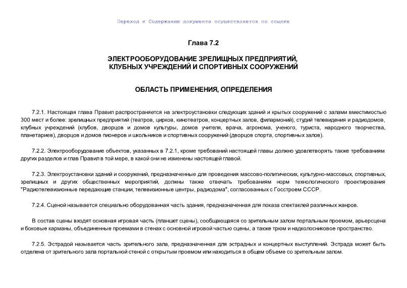 ПУЭ  Правила устройства электроустановок (ПУЭ). Глава 7.2. Электрооборудование зрелищных предприятий, клубных учреждений и спортивных сооружений (Издание шестое)