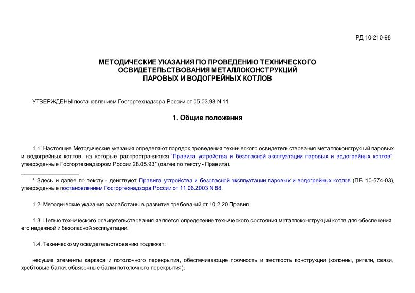 РД 10-210-98 Методические указания по проведению технического освидетельствования металлоконструкций паровых и водогрейных котлов