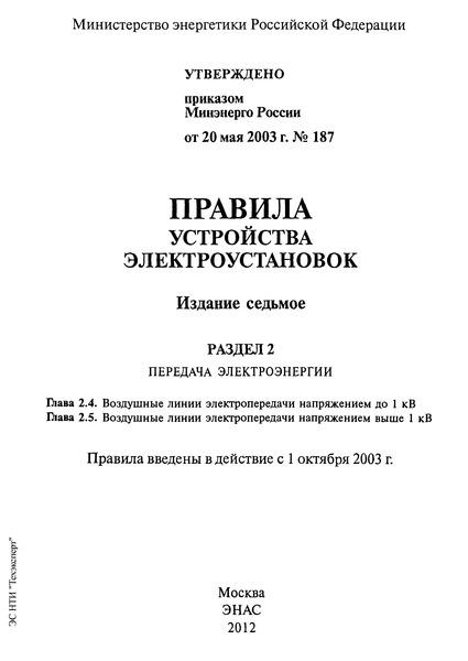 ПУЭ  Правила устройства электроустановок (ПУЭ). Глава 2.4. Воздушные линии электропередачи напряжением до 1 кВ (Издание седьмое)
