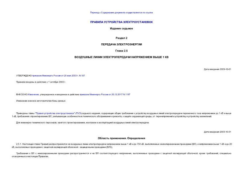 ПУЭ  Правила устройства электроустановок (ПУЭ). Глава 2.5. Воздушные линии электропередачи напряжением выше 1 кВ (Издание седьмое) (с Изменением)