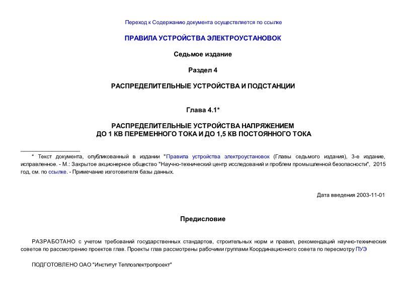 ПУЭ  Правила устройства электроустановок (ПУЭ). Глава 4.1. Распределительные устройства напряжением до 1 кВ переменного тока и до 1,5 кВ постоянного тока (Издание седьмое)