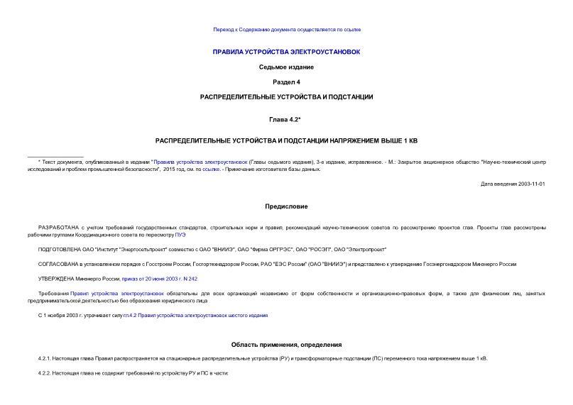 ПУЭ  Правила устройства электроустановок (ПУЭ). Глава 4.2. Распределительные устройства и подстанции напряжением выше 1 кВ (Издание седьмое)