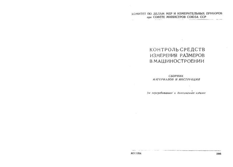 Инструкция 45-48 Инструкция для поверки средств измерения резьбы