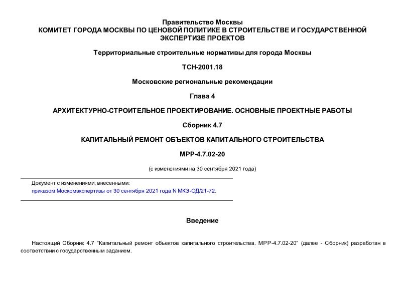 МРР 4.7.02-20 Сборник 4.7