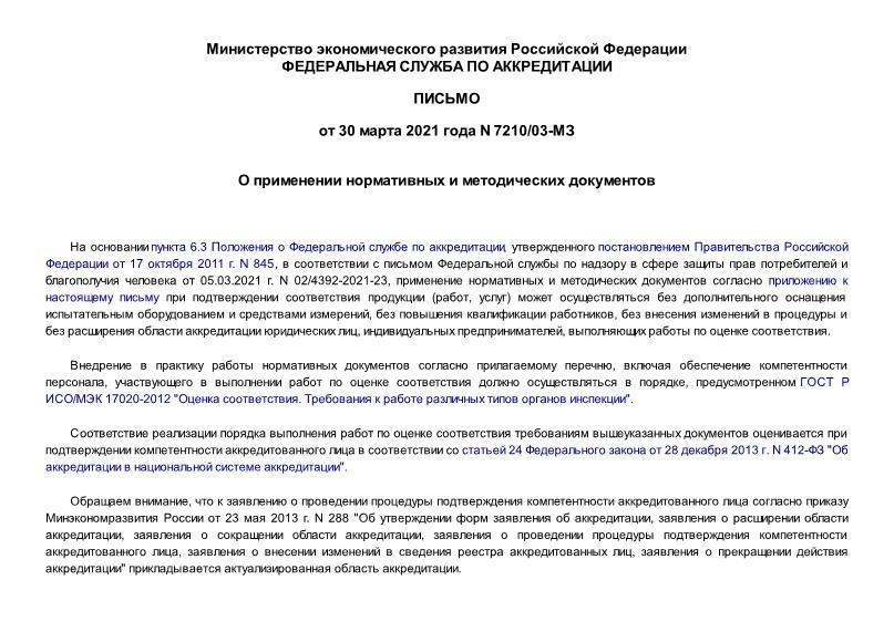 Письмо 7210/03-МЗ О применении нормативных и методических документов
