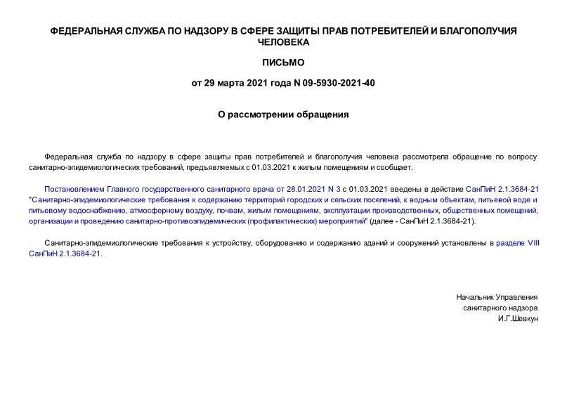 Письмо 09-5930-2021-40 О рассмотрении обращения
