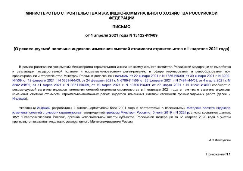 Письмо 13122-ИФ/09 О рекомендуемой величине индексов изменения сметной стоимости строительства в I квартале 2021 года