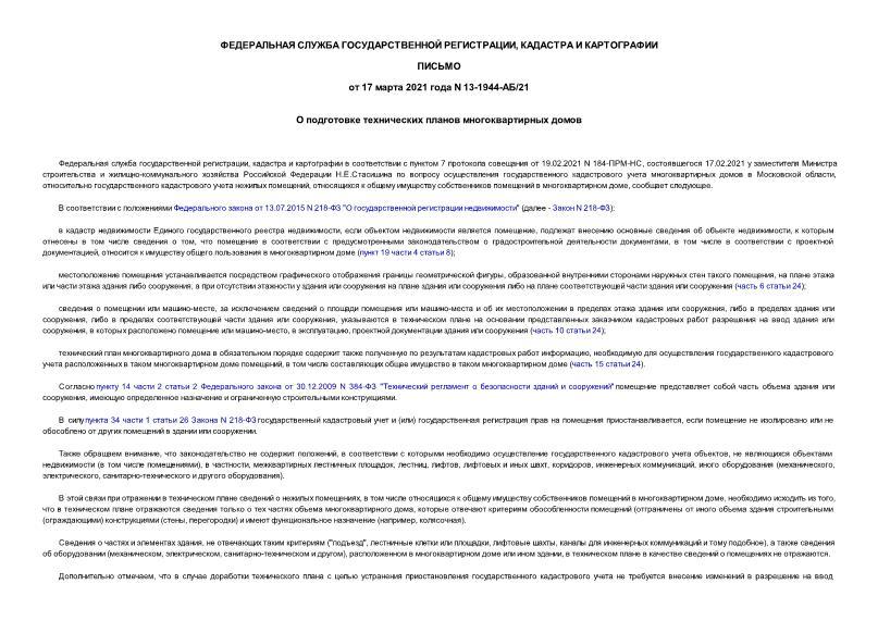 Письмо 13-1944-АБ/21 О подготовке технических планов многоквартирных домов
