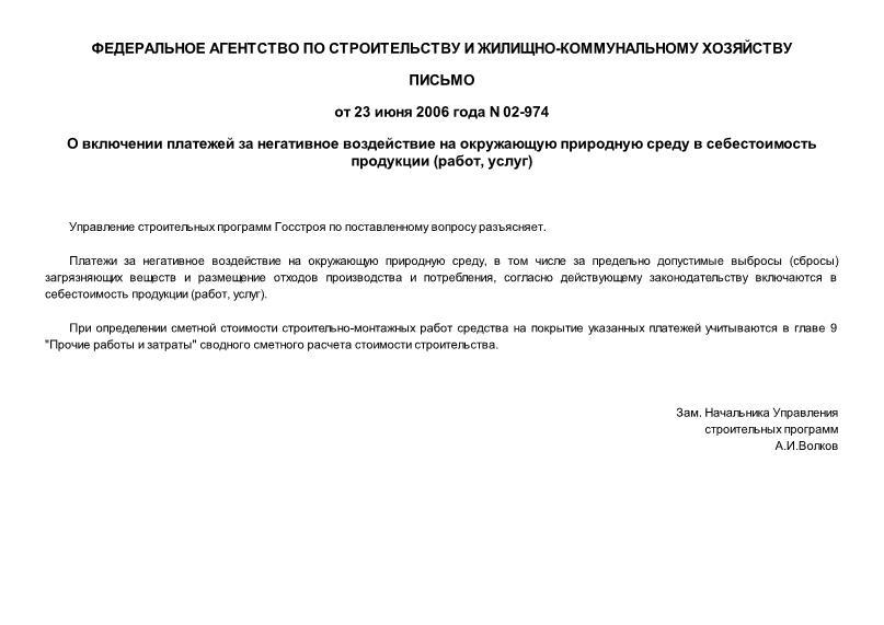 Письмо 02-974 О включении платежей за негативное воздействие на окружающую природную среду в себестоимость продукции (работ, услуг)
