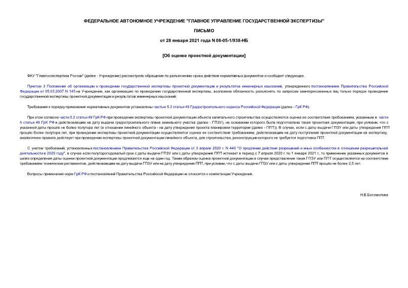 Письмо 08-05-1/938-НБ Об оценке проектной документации