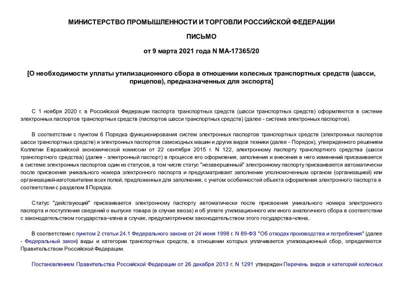 Письмо МА-17365/20 О необходимости уплаты утилизационного сбора в отношении колесных транспортных средств (шасси, прицепов), предназначенных для экспорта