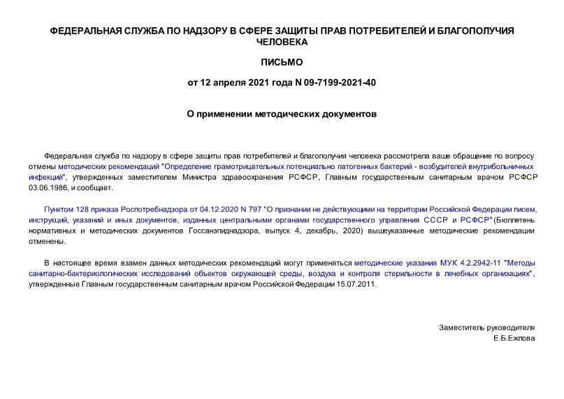 Письмо 09-7199-2021-40 О применении методических документов