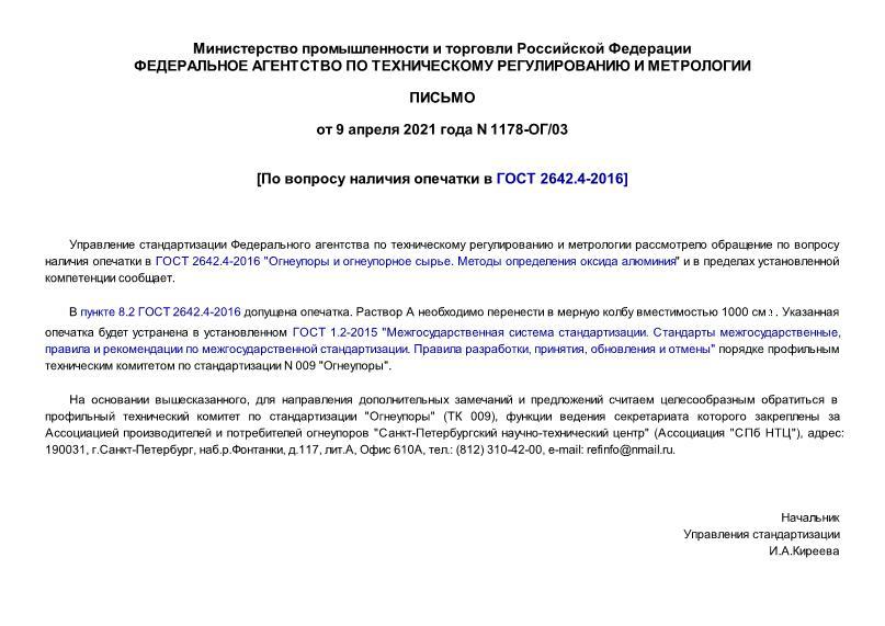 Письмо 1178-ОГ/03 По вопросу наличия опечатки в ГОСТ 2642.4-2016