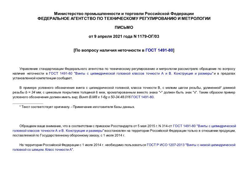 Письмо 1179-ОГ/03 По вопросу наличия неточности в ГОСТ 1491-80