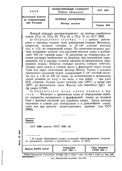 ОСТ 2987 Припои серебряные. Методы анализа