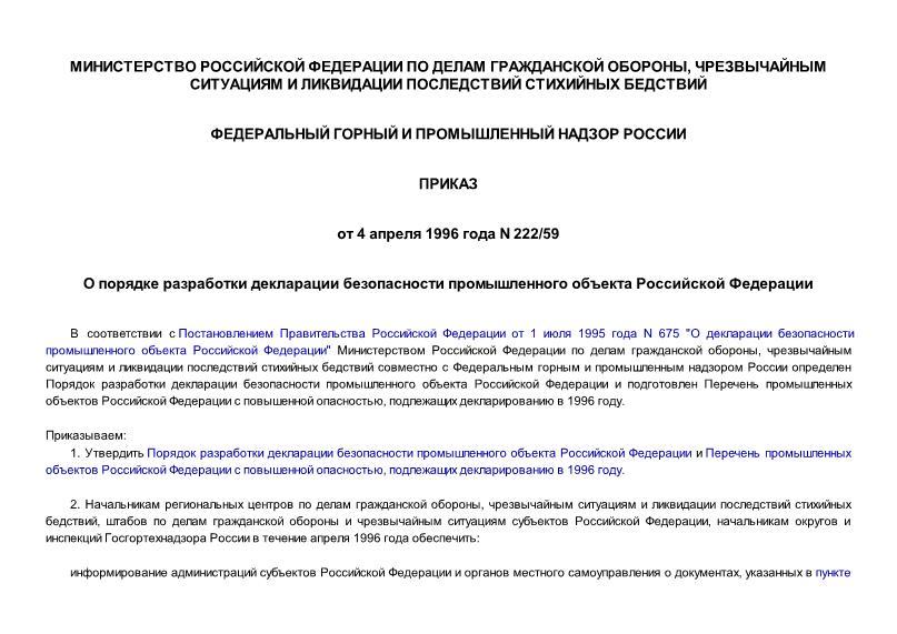 Приказ 222/59 О порядке разработки декларации безопасности промышленного объекта Российской Федерации