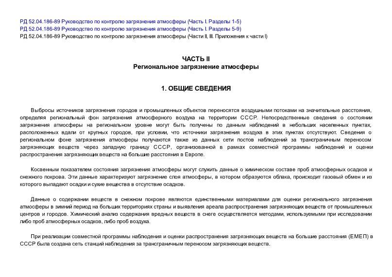 РД 52.04.186-89 Руководство по контролю загрязнения атмосферы (Части II, III. Приложения к части I)