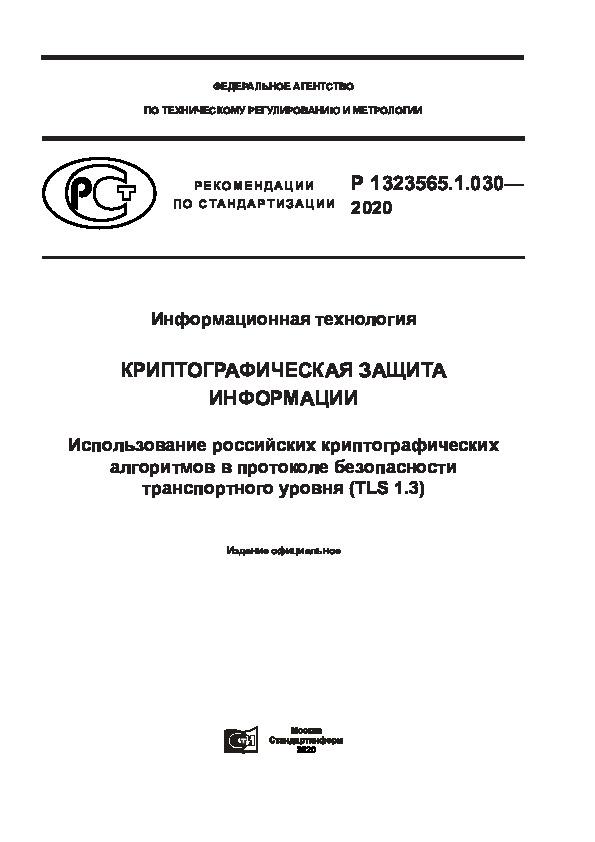 Рекомендации 1323565.1.030-2020 Информационная технология (ИТ). Криптографическая защита информации. Использование российских криптографических алгоритмов в протоколе безопасности транспортного уровня (TLS 1.3)