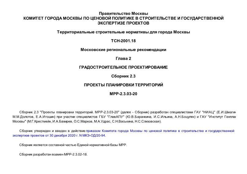 МРР 2.3.03-20 Сборник 2.3