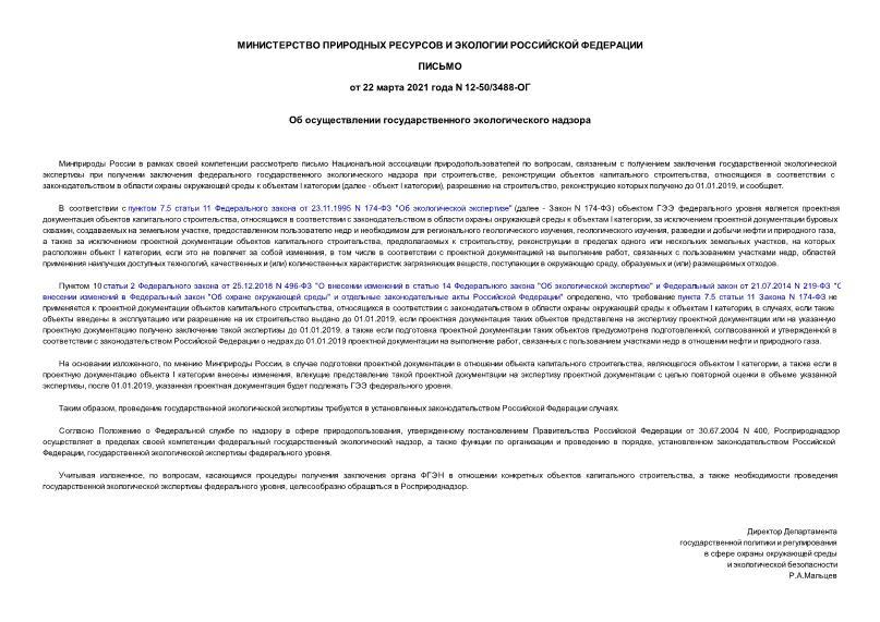 Письмо 12-50/3488-ОГ Об осуществлении государственного экологического надзора
