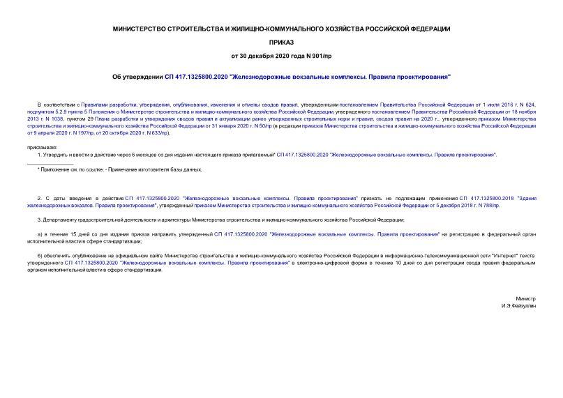 Приказ 901/пр Об утверждении СП 417.1325800.2020