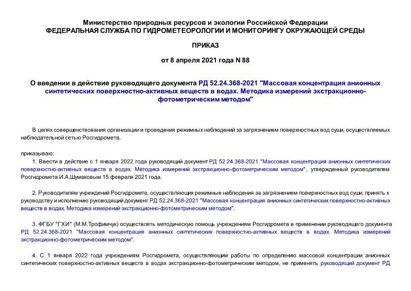 Приказ 88 О введении в действие руководящего документа РД 52.24.368-2021