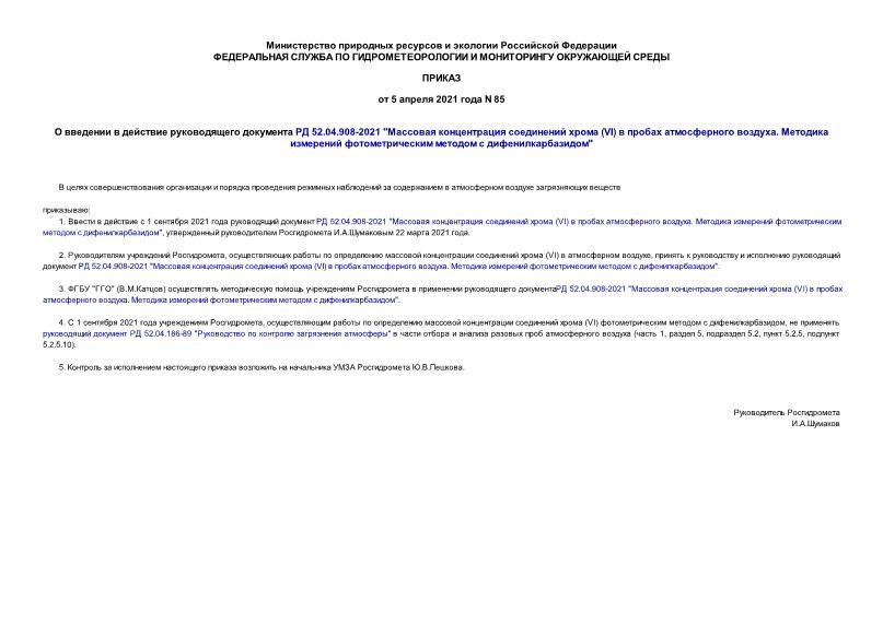 Приказ 85 О введении в действие руководящего документа РД 52.04.908-2021