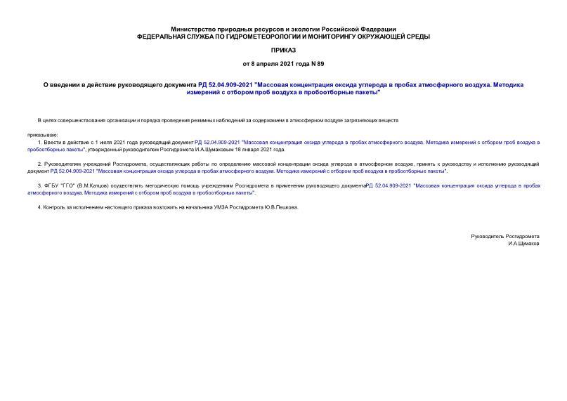 Приказ 89 О введении в действие руководящего документа РД 52.04.909-2021