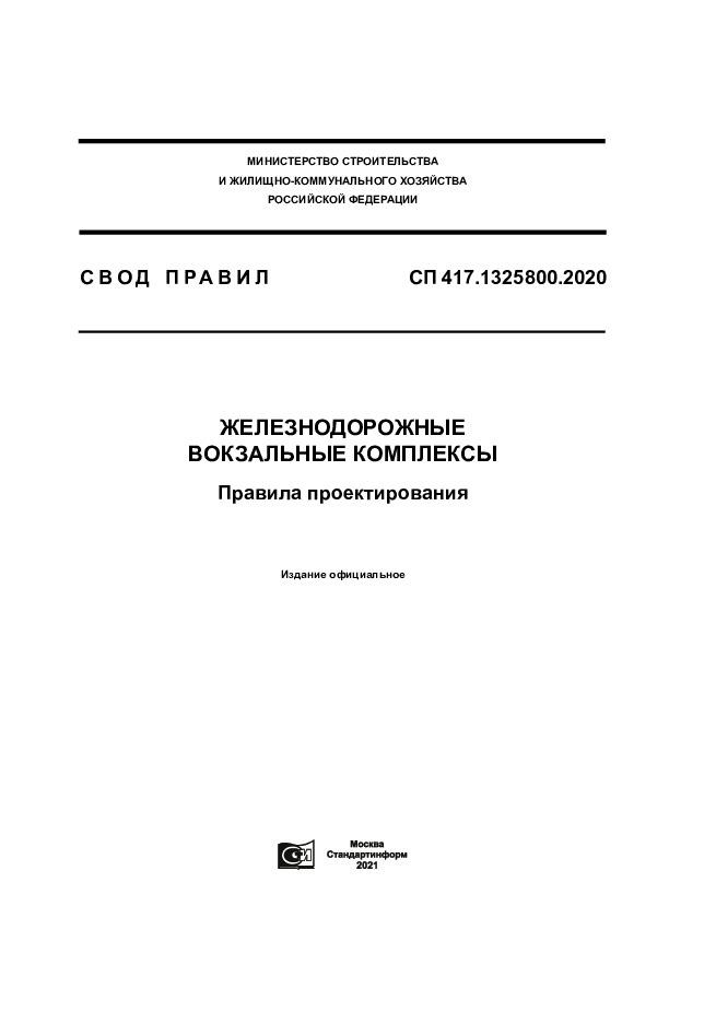 СП 417.1325800.2020 Железнодорожные вокзальные комплексы. Правила проектирования