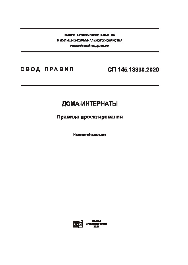 СП 145.13330.2020 Дома-интернаты. Правила проектирования