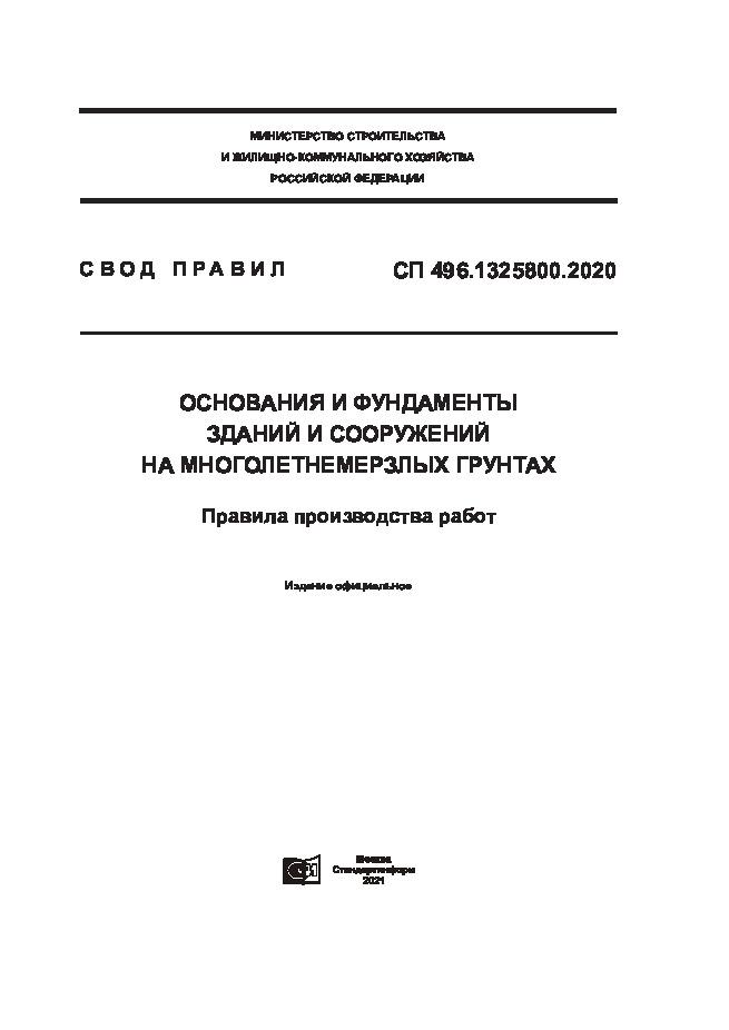 СП 496.1325800.2020 Основания и фундаменты зданий и сооружений на многолетнемерзлых грунтах. Правила производства работ