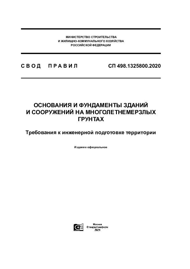 СП 498.1325800.2020 Основания и фундаменты зданий и сооружений на многолетнемерзлых грунтах. Требования к инженерной подготовке территории
