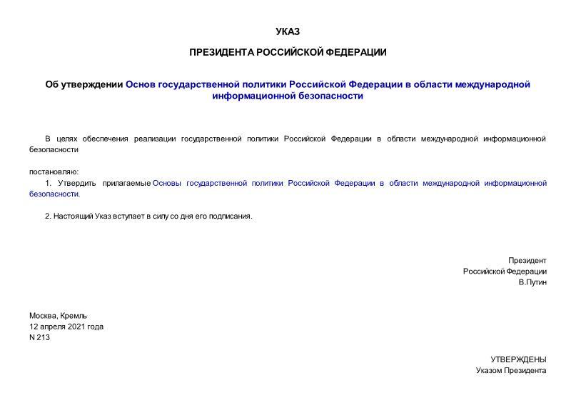 Указ 213 Об утверждении Основ государственной политики Российской Федерации в области международной информационной безопасности